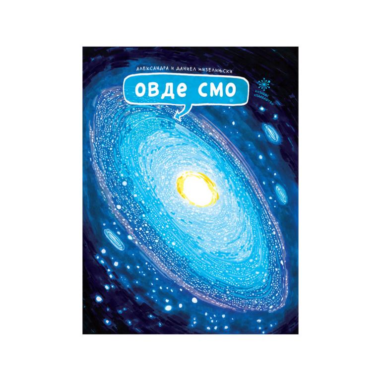knjiga-za-decu-svemir